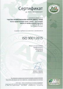 Сертификат ISO на ИТ Колеж Плодвив