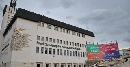 Mejdunaroden_Panair_Plovdiv