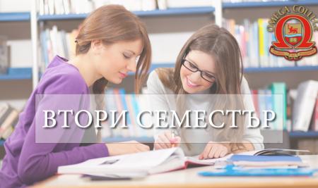 Начало на втори семестър на учебната 2016/2017 г.