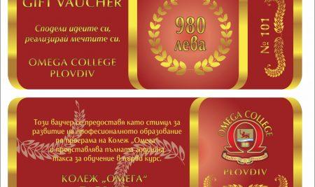 """Раздаване на ваучер за обучение на стойност 980 лв. на всички първокурсници в Колеж  """"Омега"""""""