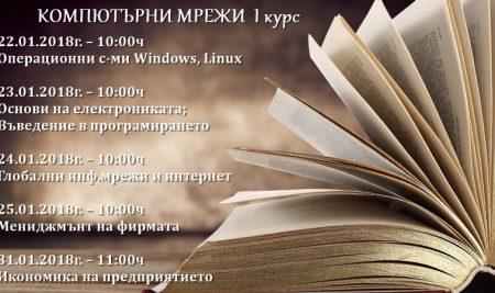Поправителна изпитна сесия Компютърни мрежи I курс