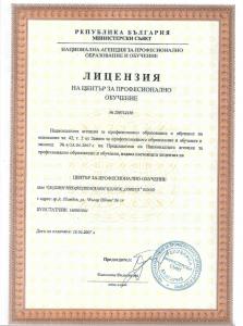 Лицензия на център за професионално обучение към колежа