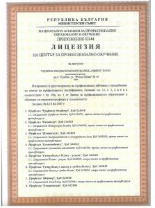 Лицензия за специалностите на ЦПО към ИТ Колеж Пловдив