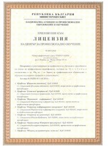 Лицензия от НАПОО за ИТ Колеж Пловдив