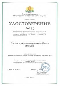 Удостоверение от КЗЛД за администратор на лични данни Частен професионален колеж