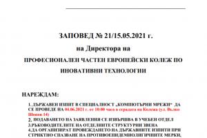 Screenshot 2021-05-26 150921